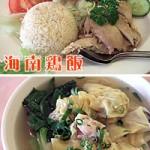 海南鶏飯が美味しい