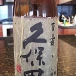 ゴールドコーストで日本酒パーティ