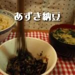 あずき納豆?