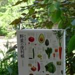【本のこと】一冊あると嬉しい『野菜の便利帳』