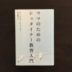 【本のこと】心に響く優しい内容
