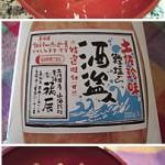 日本の酒肴でオージービール
