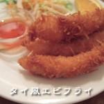 ココナッツ・エビフライ