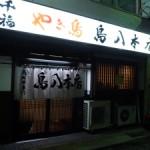 里帰り日記・呉の居酒屋編