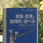 【本のこと】英語で意見を論理的に述べるトレーニング