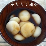 和菓子が食べたい