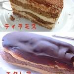 スイス系のケーキ屋さん
